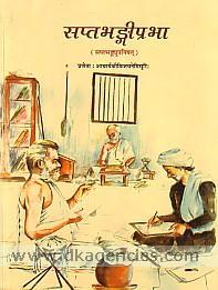 Saptabhangiprabha, aparanama saptabhangyupanisat /