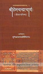 Srihemacandracaryah :  jivanacaritam /
