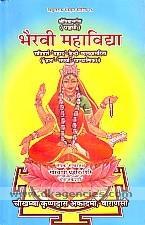 Srividyantargata pancami Bhairavi mahavidya :  savimarsa-'Prahlada'-Hindi vyakhyasahita, 'Jnana'-'Saparya' khandatmika /
