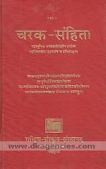 Caraka-samhita /