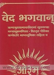 Veda bhagavan :  Rgyajussamatharvavedanam mulamantrah mantranukramanika - vistrtapithika Rgvedadi bhasyabhumika sahita ca /