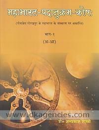 Mahabharata-padanukrama-kosah :  Gitapresa Gorakhapura ke Mahabharata ke samskarana para adharita /