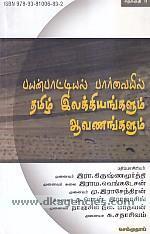 Payanpattiyal parvaiyil Tamil ilakkiyankalum avanankalum /
