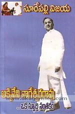 Akkineni Nagesvararavu :  oka sphurti santakam /
