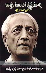 Kottakonamlo Krsnamurti :  Jiddu Krsnamurti jivitam-tatvam /