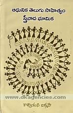 Adhunika Telugu sahityam strivada bhumika /