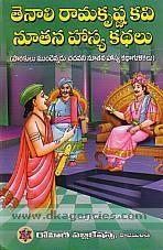 Tenali Ramalinga kavi nutana hasyakathalu  :  pathakulu munnennadu cadavani nutana hasya kathagulikalu /