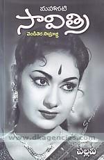 Mahanati Savitri :  venditera samrajni /