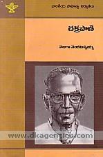 Cakrapani :  jivitam-sahityam /
