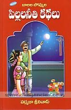 Pillalanitikathalu :  muddocce muripala bommalato /