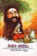 Sri Baddena Kavi pranitamu Sumati satakamu Vivekanandini vyakhya /