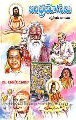 Andhra yogulu /