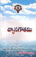 Vyasagautami :  Telugu sahitya vyasalu /