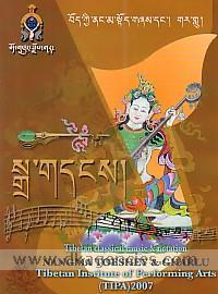 Bod kyi nan ma stod gzas dan gar glu, sgra gdans =  Nangma toeshey & Gharlu = Tibetan classical music & notation.