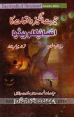 Hairat angez vaqiat ka insaiklopidiya :  hayat bad al-maut, ruhon, bhut, balaon, pur asrar maqamat aur peshgoiyon ki anokhi dunya /