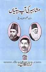 Mashahir ki ap bitiyan :  Sar Sayyid Ahmad Khan, Dipti Nazir Ahmad, Prem Cand aur Sarvarulmulk Agha Mirza Dihlavi /