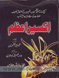 al-Iksir azam :  masih dauran Hakim Muhammad Azam Khan nazim jahan ki shahrah-yi afaq tasnif aur mualijat ki sab se jam aur mukammal kitab Iksir Azam ki jadid munaqqah shakl /