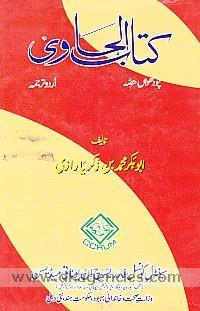 Kitabulhavi :  mausum bah Havi Kabir : hammayat, baraz aur qae vaghairah /
