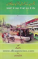 Pattharon ke shahar men kho gaya hai gaon =  Pattharom ke sahara mem kho gaya hai ganva /