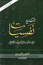 Jadid nafsiyat :  samaji, maasi, maashrati, nafsiyati masail ka amli hal /