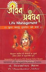 Kripa karahu guru dev ki naain :  explanation of the forty verses of Hanuman Chalisa : life management ke guru Shree Aanjney /