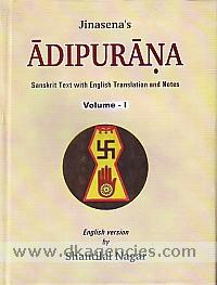 Jinasena's Adipurana :  Sanskrit text with English translation and notes /