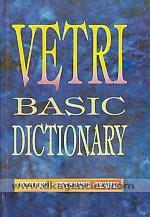 Vetri basic dictionary :  English-English-Tamil /