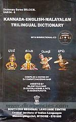 Kannada-English-Malayalam trilingual bidirectional dictionary /