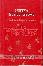 Srimanta Sankaradeva :  Vaishnava saint of Assam /