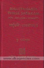 Bhartrhari's three satakam :  niti-srngara-vairagya : life of author, Sanskrit text, Hindi & English translation, copious footnotes, a number of parallel thoughts, critical explanatory notes & sloka index, etc. /