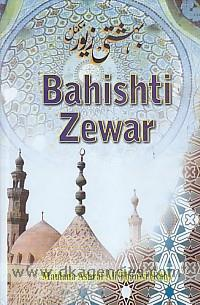 Bahishti zewar =  Heavenly ornaments : complete twelve parts /