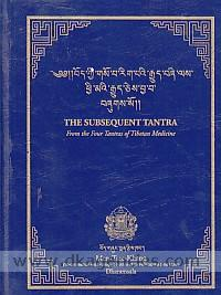The subsequent tantra from the secret quintessential instructions on the eight branches of the ambrosia essence tantra /