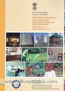 Makanom, parivarom ko upalabdha suvidhayem tatha parisampatti sambandhita saraniyam =  Tables on houses, household amenities and assets /