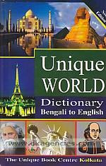 Unique Oxford dictionary (Bengali to English) /