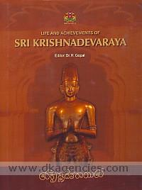 Life and achievements of Sri Krishnadevaraya /