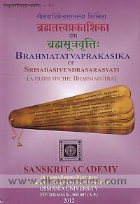 Brahmatatvaprakasika nama Brahmasutravrttih /