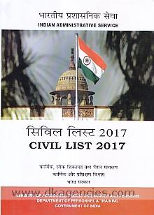Civil list :  Indian Administrative Service, as on 1st January, 2017 /