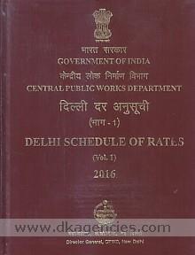 Delhi schedule of rates, 2016 /