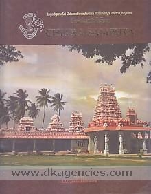 Jagadguru Sri Shivarathreeshwara Mahavidyapeetha, Mysuru :  golden jubliee chitra samputa /