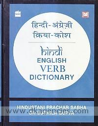 Hindi English verb dictionary =  Hindi - Angrezi kriya kosa /