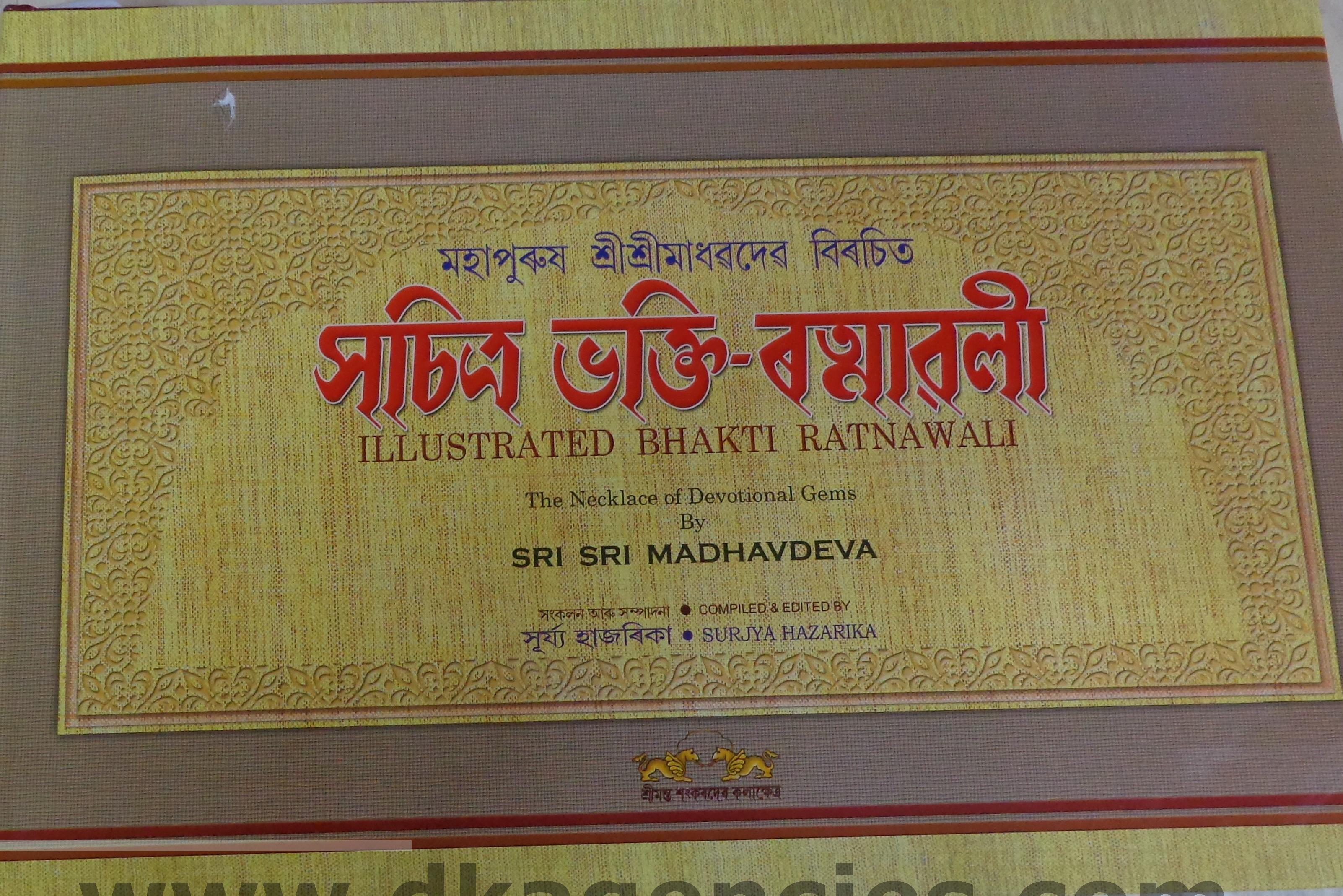 Sacitra Bhakti-ratnawali /
