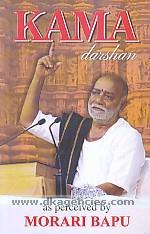 Kama darshan /