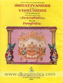 Sri Mummadi Krishnaraja Wodeyar's Sri tattvanidhi /