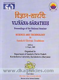 Vijnana-sarathih =  Vijnana-sarathih : proceedings of the National Seminar on Science and Technology in Sanskrit Sastraic Traditions, held on 1-3 Sept., 2005 /