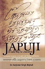 Japuji :  a gate way to liberation : a complete translation into English with roman transliteration and original Gurumukhi transcript alongwith interpretation of the basic concepts of Sikh philosophy /