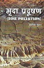 Essay On Soil Pollution