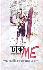 Dhakame /