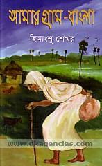 Amara grama Bamla /