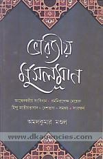 Bharatiya Musalamana /