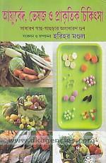 Ayurbeda, bheshaja o prakrtika cikitsa :  sadharana gacha-gacharara asadharana guna /